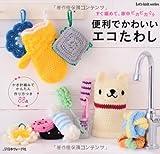 便利でかわいいエコたわし すぐ編めて、家中ピカピカ (Let's knit series) 画像