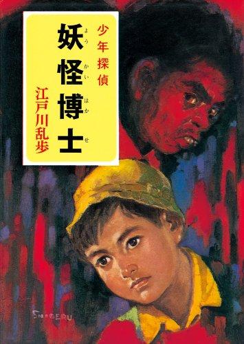 ([え]2-3)妖怪博士 江戸川乱歩・少年探偵3 (ポプラ文庫クラシック)の詳細を見る