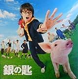 【映画パンフレット】 『銀の匙 Silver Spoon』 出演:中島健人.広瀬アリス.黒木華