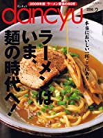 dancyu (ダンチュウ) 2008年 02月号 [雑誌]