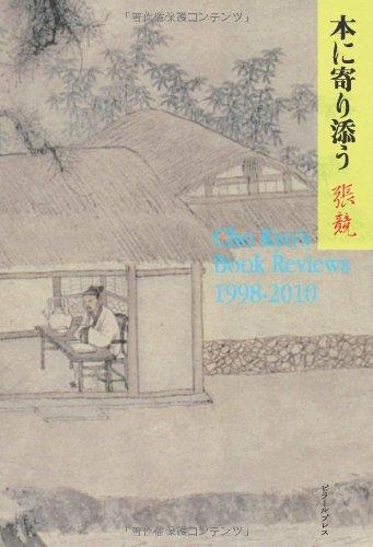 本に寄り添う Cho Kyo's Book Reviews 1998-2010 / 張 競