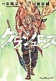 グラシュロス(5) (ヤンマガKCスペシャル)