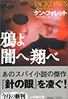 鴉よ闇へ翔べ (小学館文庫)