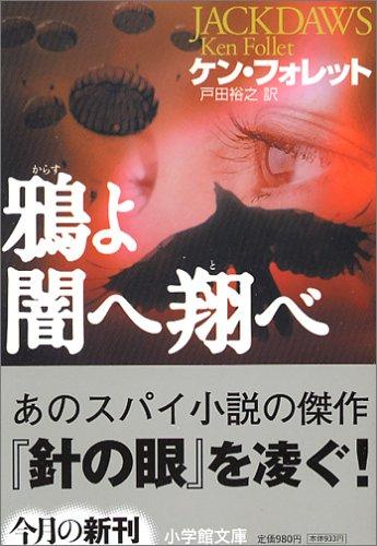 鴉よ闇へ翔べ (小学館文庫)の詳細を見る