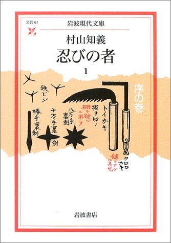 忍びの者〈1〉序の巻 (岩波現代文庫)の詳細を見る