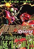 仮面ライダーSPIRITS 8―特別限定版 (マガジンZコミックス)