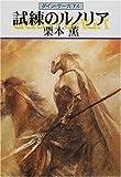 試練のルノリア―グイン・サーガ(74) (ハヤカワ文庫JA)