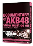 DOCUMENTARY of AKB48 Show must go on 少女たちは傷つきながら、夢を見る スペシャル・エディション(Blu-ray2枚組)