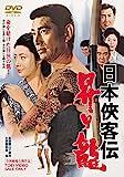 日本侠客伝 昇り龍[DVD]