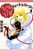 1/4×1/2R(1) (Nemuki+コミックス)