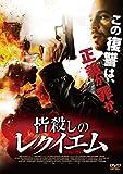 皆殺しのレクイエム [DVD]