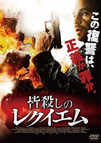 皆殺しのレクイエム [DVD] -