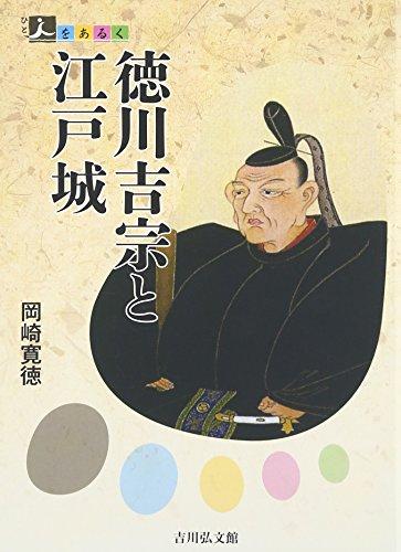 徳川吉宗と江戸城 (人をあるく)