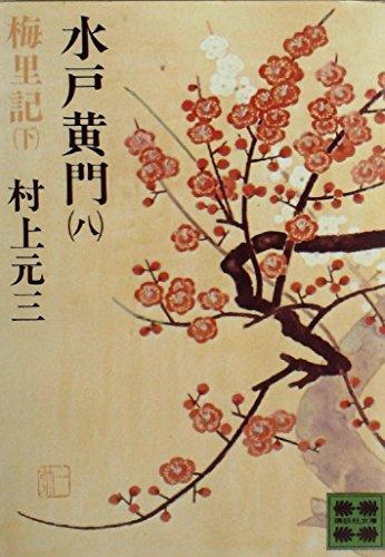 水戸黄門〈8〉梅里記 (1980年) (講談社文庫)