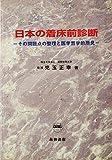 日本の着床前診断―その問題点の整理と医学哲学的所見