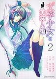 """""""文学少女""""と美味しい噺(レシピ) 第2巻 (あすかコミックスDX)"""