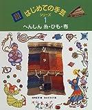 PDFを無料でダウンロード へんしん糸・ひも・布 (はじめての手芸シリーズ)