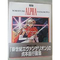 アルファ―貞本義行画集 (ニュータイプ イラストレイテッド・コレクション)