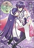 桃華月憚 (2) (角川コミックス・エース (KCA184-2))
