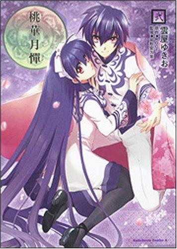 桃華月憚 (2) (角川コミックス・エース (KCA184-2))の詳細を見る