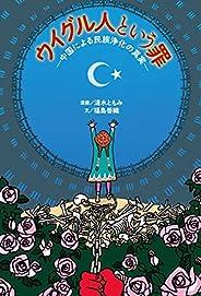 ウイグル人という罪─中国による民族浄化の真実─ (扶桑社BOOKS)