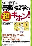 畑中敦子の算数・数学の超キホン!