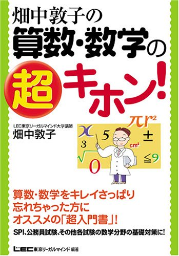 畑中敦子の算数・数学の超キホン!の詳細を見る
