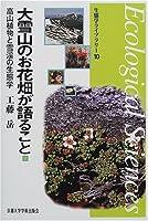 大雪山のお花畑が語ること―高山植物と雪渓の生態学 (生態学ライブラリー (10))