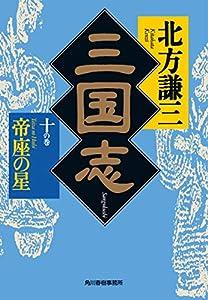 三国志 十の巻 帝座の星 (時代小説文庫)