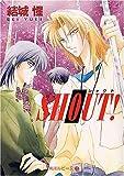 SHOUT! (角川ルビー文庫)