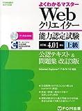 Webクリエイター能力認定試験(HTML 4.01対応)上級 公認テキスト&問題集 改訂3版 (FOM出版)
