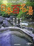 温泉教授・松田忠徳の日本百名湯 (日経ムック)