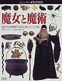 魔女と魔術 (ビジュアル博物館)
