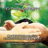 インナーチャイルドを癒やす:Healing the Inner Child (日本語)[ヘミシンク]