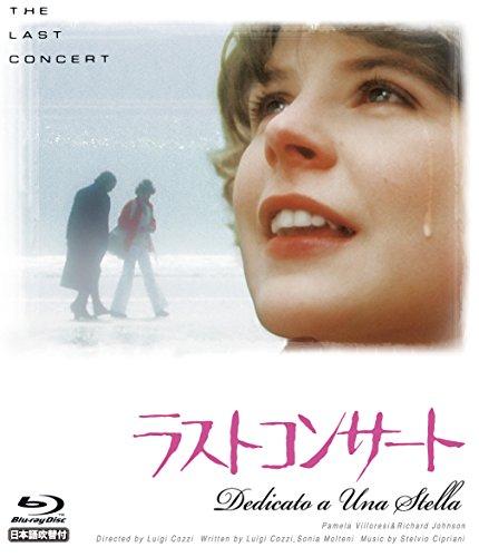 ラストコンサート [Blu-ray]
