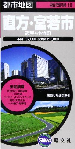 都市地図 福岡県 直方・宮若市 鞍手・小竹町 (地図 | マップル)
