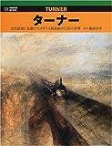 ターナー―近代絵画に先駆けたイギリス風景画の巨匠の世界 (六耀社アートビュウシリーズ)