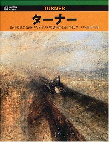 ターナー―近代絵画に先駆けたイギリス風景画の巨匠の世界 (六耀社アートビュウシリーズ)の詳細を見る