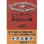 ピンカートン探偵社の謎 (中公文庫)