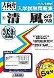 清風高等学校過去入学試験問題集2020年春受験用 (大阪府高等学校過去入試問題集)