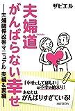 夫婦道 がんばらない幸せ -夫婦関係改善マニュアル 夫編&妻編- (SIBAA BOOKS)