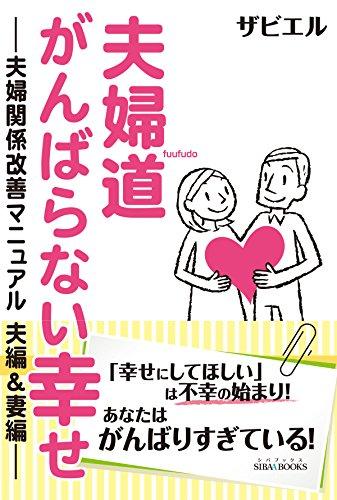 夫婦道 がんばらない幸せ -夫婦関係改善マニュアル 夫編&妻編-