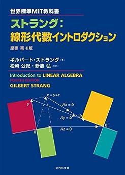 [ストラング ギルバート]の世界標準MIT教科書  ストラング:線形代数イントロダクション