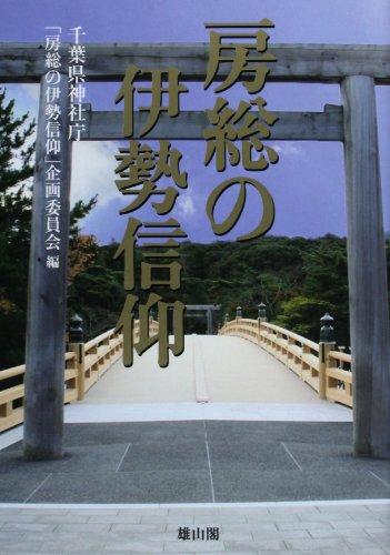 房総の伊勢信仰―第六十二回神宮式年遷宮奉祝