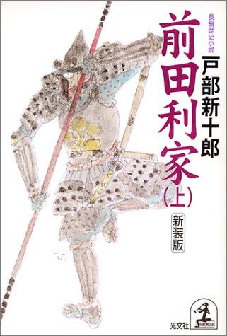 前田利家〈上〉 (光文社時代小説文庫)