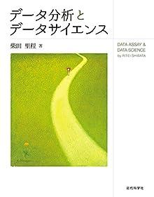 データ分析とデータサイエンス