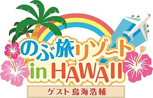 のぶ旅リゾート in HAWAII (ゲスト:鳥海浩輔) [DVD]