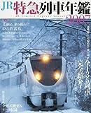 JR特急列車年鑑2007 (イカロスMOOK)