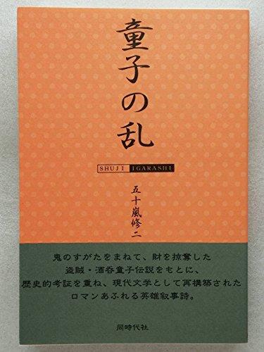 童子の乱―日本における古代英雄叙事詩への試み