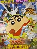映画ポスター 「映画クレヨンしんちゃん オタケべ!カスカベ野生王国」